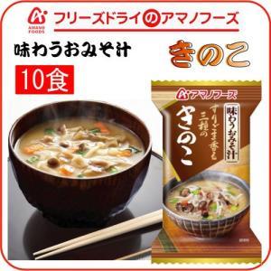 アマノフーズ フリーズドライ 味噌汁 味わうおみそ汁 きのこ 10食 即席みそ汁 インスタント味噌汁 フリーズドライ食品 キャッシュレス 還元 お歳暮 ギフト|e-monhiroba