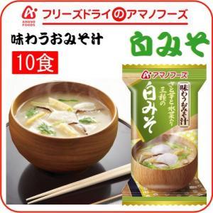 アマノフーズ フリーズドライ 味噌汁 味わうおみそ汁 白みそ 10食 即席みそ汁 白味噌 インスタント味噌汁 キャッシュレス 還元 お歳暮 ギフト|e-monhiroba