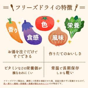 アマノフーズ フリーズドライ 炙り カニ 雑炊 6食 インスタント 即席 フリーズドライ食品 備蓄 非常食 勤労感謝 ギフト|e-monhiroba|04