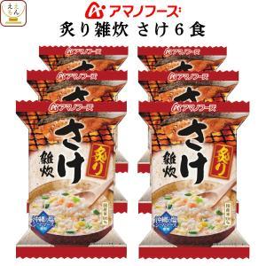 アマノフーズ フリーズドライ 炙り 鮭 雑炊 6食 インスタント 即席 さけ フリーズドライ食品 備蓄 非常食 勤労感謝 ギフト|e-monhiroba