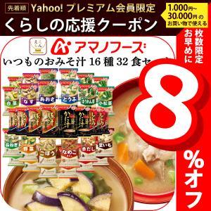 アマノフーズ フリーズドライ いつもの食事にちょい足し いつものおみそ汁 16種32食 セット 味噌汁 お歳暮 帰歳暮 ギフト e-monhiroba
