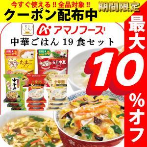 アマノフーズ フリーズドライ 中華 ごはん 5種19食 セット インスタント食品 備蓄 非常食 常温保存 お歳暮 帰歳暮 ギフト e-monhiroba