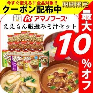 アマノフーズ フリーズドライ ええもん 厳選 味噌汁 6種30食 セット インスタント 非常食 常温保存 お歳暮 帰歳暮 ギフト e-monhiroba