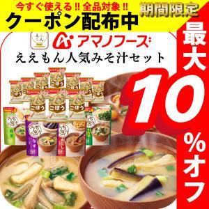 アマノフーズ フリーズドライ ええもん 人気 味噌汁 5種30食 セット インスタント 非常食 常温保存 お歳暮 帰歳暮 ギフト e-monhiroba