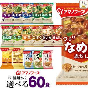 アマノフーズ フリーズドライ 味噌汁 スープ 19種から 選べる 6種60食 セット インスタント 仕送り 非常食 節分 バレンタイン ギフト|e-monhiroba