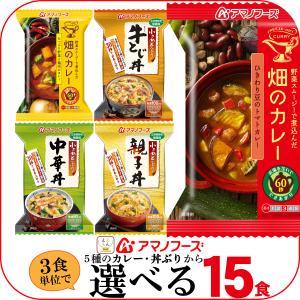 アマノフーズ フリーズドライ 丼 カレー 5種から 選べる 5種15食 セット インスタント食品 惣菜 常温保存 節分 バレンタイン ギフト|e-monhiroba