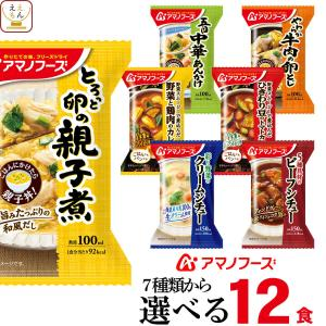 アマノフーズ フリーズドライ 丼 シチュー にゅうめん 12種から 選べる 7種14食 セット インスタント 惣菜 節分 バレンタイン ギフト|e-monhiroba