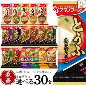アマノフーズ フリーズドライ 味噌汁 スープ 17種から 選べる 豪華 6種30食 セット インスタント 常温保存 節分 バレンタイン ギフト|e-monhiroba