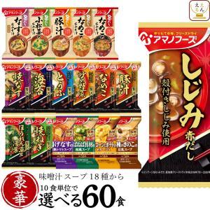 アマノフーズ フリーズドライ 味噌汁 スープ 17種から 選べる 豪華 6種60食 セット インスタント 非常食 節分 バレンタイン ギフト|e-monhiroba