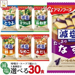 アマノフーズ フリーズドライ 減塩 味噌汁 7種から 選べる 6種30食 セット インスタント  常温保存 非常食 節分 バレンタイン ギフト|e-monhiroba
