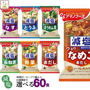 アマノフーズ フリーズドライ 減塩 味噌汁 7種から 選べる 6種60食 セット インスタント 非常食 まとめ買い 節分 バレンタイン ギフト|e-monhiroba