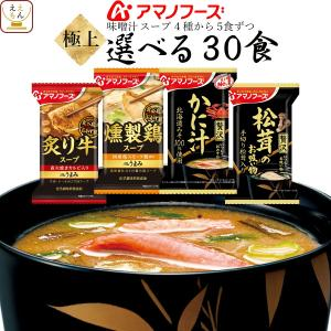アマノフーズ フリーズドライ 味噌汁 スープ 9種から 選べる 極上 6種30食 セット インスタント 常温保存 節分 バレンタイン ギフト|e-monhiroba