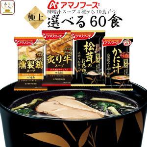 アマノフーズ フリーズドライ 味噌汁 スープ 9種から 選べる 極上 6種60食 セット インスタント まとめ買い 節分 バレンタイン ギフト|e-monhiroba