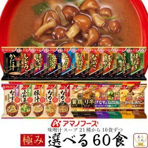 アマノフーズ フリーズドライ 味噌汁 スープ 21種から 選べる 極み 6種60食 セット インスタント 常温保存 節分 バレンタイン ギフト|e-monhiroba