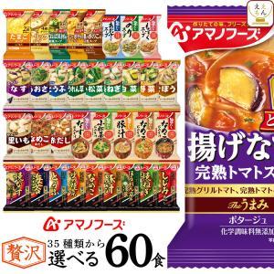 アマノフーズ フリーズドライ 味噌汁 スープ 31種から 選べる 贅沢 6種60食 セット インスタント 非常食 節分 バレンタイン ギフト|e-monhiroba