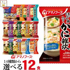 アマノフーズ フリーズドライ 雑炊 おかゆ 4種から 選べる 15食 セット インスタント食品 惣菜 常温保存 節分 バレンタイン ギフト|e-monhiroba