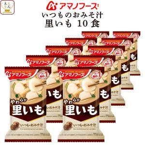 アマノフーズ フリーズドライ いつものおみそ汁 里いも 10食 詰め合わせ 仕送り 備蓄 非常食 お歳暮 帰歳暮 ギフト e-monhiroba