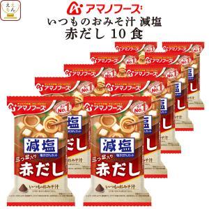 アマノフーズ フリーズドライ 減塩 味噌汁 いつもの おみそ汁 ( 赤だし ) 10食 セット