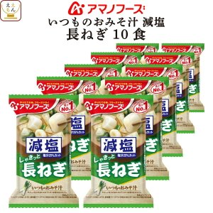 アマノフーズ フリーズドライ 減塩 味噌汁 いつもの おみそ汁 ( 長ねぎ ) 10食 セット