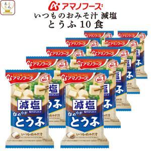 アマノフーズ フリーズドライ 減塩 味噌汁 いつもの おみそ汁 ( とうふ ) 10食 セット