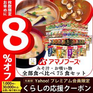 アマノフーズ フリーズドライ 味噌汁 お吸い物 全部食べ比べ 45種81食 セット 備蓄 非常食 常温保存 お歳暮 帰歳暮 ギフト e-monhiroba