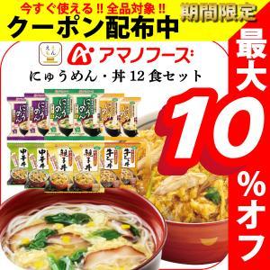 アマノフーズ フリーズドライ にゅうめん 丼 6種12食 セット インスタント 備蓄 非常食 常温保存 お歳暮 帰歳暮 ギフト e-monhiroba