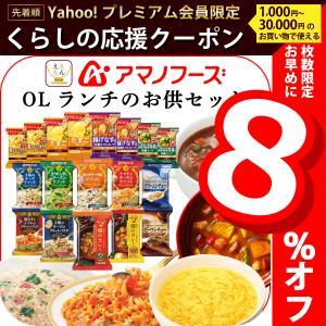 アマノフーズ フリーズドライ OL ランチ のお供 14種18食 セット インスタント食品 非常食 常温保存 お歳暮 帰歳暮 ギフト e-monhiroba