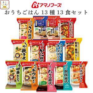 アマノフーズ フリーズドライ お手軽 おうちごはん 9種18食 セット インスタント食品 備蓄 非常食 お歳暮 帰歳暮 ギフト e-monhiroba