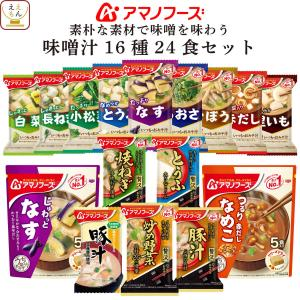 アマノフーズ フリーズドライ 素朴な 素材 で 味噌 を味わう 味噌汁 16種24食 セット 備蓄 ...