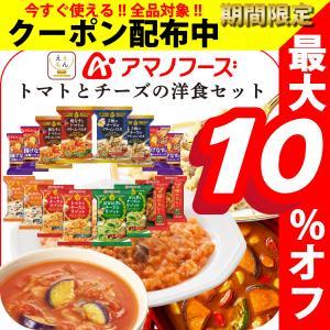 アマノフーズ フリーズドライトマト と チーズ の 洋食 7種16食 セット 備蓄 非常食 常温保存 お歳暮 帰歳暮 ギフト e-monhiroba