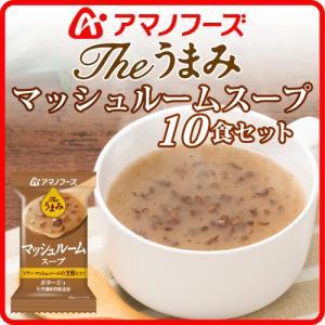 アマノフーズ フリーズドライ スープ Theうまみ マッシュルーム スープ 10食 即席スープ インスタント 無添加 備蓄 非常食 父の日 ギフト