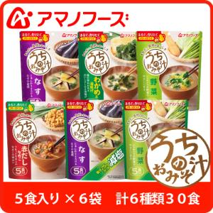 アマノフーズ フリーズドライ 味噌汁 うちのおみそ汁 6種30食 セット 業務用 敬老の日 ギフト|e-monhiroba