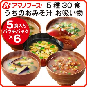 アマノフーズ フリーズドライ 味噌汁 うちのおみそ汁 5種30食 セット なす わかめ 野菜 赤だし お吸い物 即席みそ汁 キャッシュレス 還元 お歳暮 ギフト|e-monhiroba
