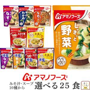 アマノフーズ フリーズドライ 味噌汁 うちのおみそ汁 スープ お吸い物 減塩 選べる 30食 セット 即席みそ汁 インスタント 汁物 非常食 節分 バレンタイン ギフト|e-monhiroba