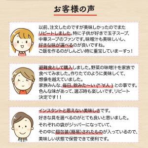 アマノフーズ フリーズドライ 味噌汁 うちのおみそ汁 スープ お吸い物 減塩 選べる 30食 セット 即席みそ汁 インスタント 汁物 非常食 お歳暮 帰歳暮 ギフト|e-monhiroba|12