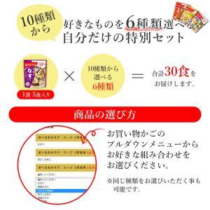 アマノフーズ フリーズドライ 味噌汁 うちのおみそ汁 スープ 選べる 30食 セット インスタント食品 キャッシュレス 還元 お歳暮 ギフト|e-monhiroba|03