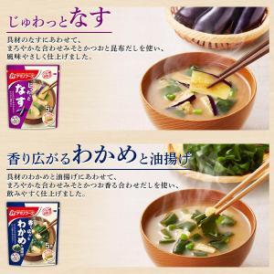 アマノフーズ フリーズドライ 味噌汁 うちのおみそ汁 スープ 選べる 30食 セット インスタント食品 キャッシュレス 還元 お歳暮 ギフト|e-monhiroba|04