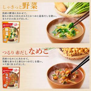 アマノフーズ フリーズドライ 味噌汁 うちのおみそ汁 スープ 選べる 30食 セット インスタント食品 キャッシュレス 還元 お歳暮 ギフト|e-monhiroba|05