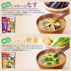 アマノフーズ フリーズドライ 味噌汁 うちのおみそ汁 スープ 選べる 30食 セット インスタント食品 キャッシュレス 還元 お歳暮 ギフト|e-monhiroba|06