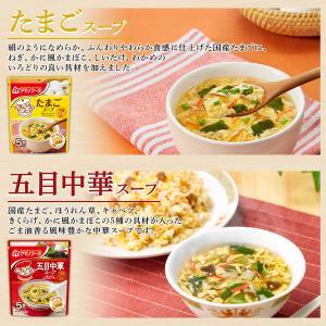 アマノフーズ フリーズドライ 味噌汁 うちのおみそ汁 スープ 選べる 30食 セット インスタント食品 キャッシュレス 還元 お歳暮 ギフト|e-monhiroba|07
