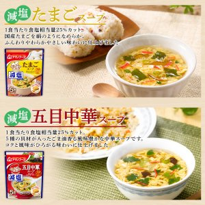 アマノフーズ フリーズドライ 味噌汁 うちのおみそ汁 スープ 選べる 30食 セット インスタント食品 キャッシュレス 還元 お歳暮 ギフト|e-monhiroba|08