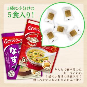 アマノフーズ フリーズドライ 味噌汁 うちのおみそ汁 スープ 選べる 30食 セット インスタント食品 キャッシュレス 還元 お歳暮 ギフト|e-monhiroba|09