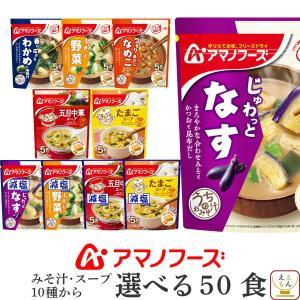 アマノフーズ フリーズドライ うちの 味噌汁 お吸い物 スープ 選べる 60食 詰合わせ セット 即席みそ汁 即席スープ 汁物 備蓄 非常食 節分 バレンタイン ギフト|e-monhiroba