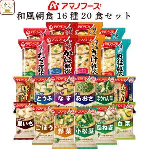 アマノフーズ フリーズドライ 和風 朝食 12種18食 セット インスタント食品 備蓄 非常食 常温保存 お歳暮 帰歳暮 ギフト e-monhiroba