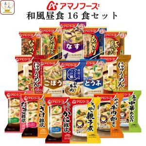 アマノフーズ フリーズドライ 和風 ごはん 11種19食 セット インスタント食品 備蓄 非常食 常温保存 お歳暮 帰歳暮 ギフト e-monhiroba