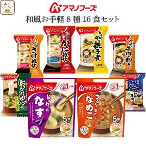 アマノフーズ フリーズドライ 和風 お手軽 11種18食 セット インスタント食品 備蓄 非常食 常温保存 お歳暮 帰歳暮 ギフト e-monhiroba