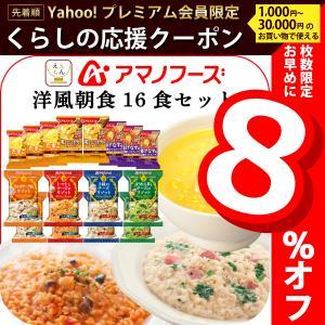 アマノフーズ フリーズドライ 洋風 朝食 7種17食 セット インスタント食品 備蓄 非常食 常温保存 お歳暮 帰歳暮 ギフト e-monhiroba