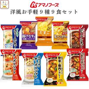 アマノフーズ フリーズドライ 洋食 お手軽 11種15食 セット インスタント食品 備蓄 非常食 常温保存 お歳暮 帰歳暮 ギフト e-monhiroba