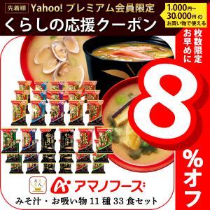 アマノフーズ フリーズドライ いつものおみそ汁 お吸い物 贅沢 9種36食 セット インスタント食品 備蓄 非常食 お歳暮 帰歳暮 ギフト e-monhiroba