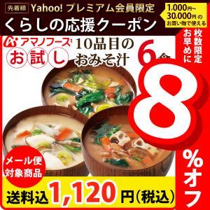 アマノフーズ フリーズドライ 味噌汁 10品目の一杯 3種6食 詰め合わせ セット メール便 お試し 食品 送料無 ポイント消化 即席みそ汁  汁物 備蓄 非常食 e-monhiroba